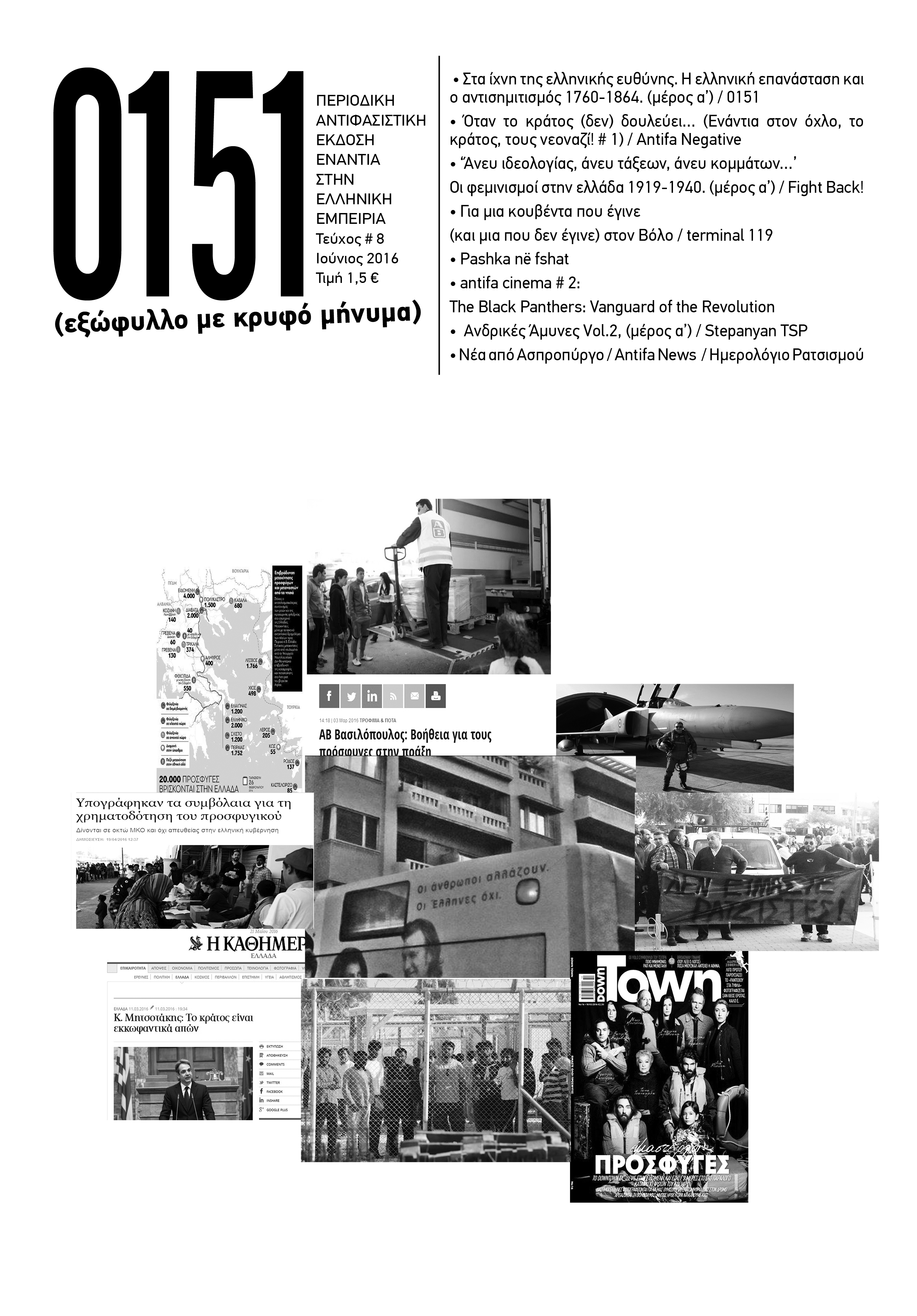 0151 # 08 final cover - Copy